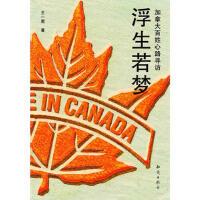 【二手书九成新】浮生若梦--加拿大百姓心路寻访,王一男,知识出版社