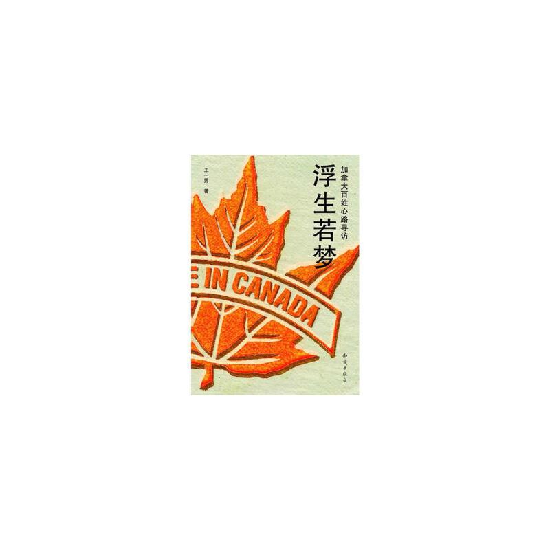 【二手书9成新】浮生若梦--加拿大百姓心路寻访,王一男,知识出版社 正版书籍,闪电发货,经典图书