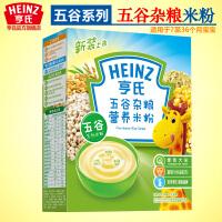 亨氏 五谷杂粮婴儿营养米粉225G盒装3段宝宝辅食 特价
