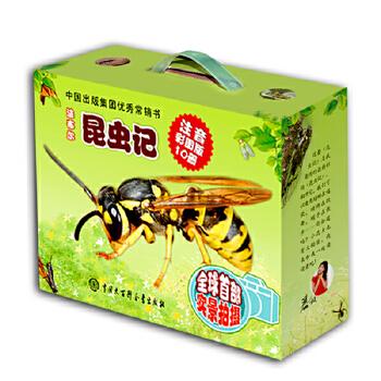 法布尔昆虫记·注音彩图版(10册礼品装)
