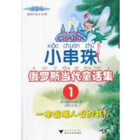 小串珠(俄罗斯当代童话集1)(彩图平装全10册,注音版)