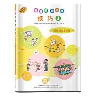 看漫画学钢琴 技巧3 日本雅马哈音乐娱乐股份公司授权