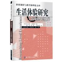 世界课程与教学新理论文库:生活体验研究――人文科学视野中的教育学