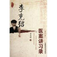 医案讲习录(修订版)/李克绍医学全集