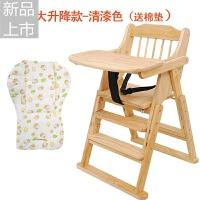 餐椅实木宝宝吃饭椅子可折叠便携式婴儿餐桌椅小孩多功能座椅定制 加大升降款-清漆色 (送棉垫)