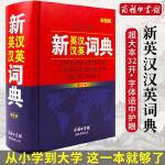 【7万词汇量】新英汉汉英词典2020*版正版英语词典商务印书馆英语字典初中生高中生小学生英汉双解词典中学生英汉大词典2