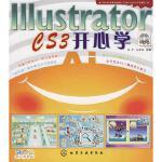 IllustratorCS3开心学丛双龙 编;张予化学工业出版社