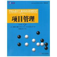 【正版特价】项目管理(英文版.第2版)|217139