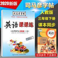 2020春 司马彦小学生课课练3三年级下册英语字帖同步人教版pep版练字帖