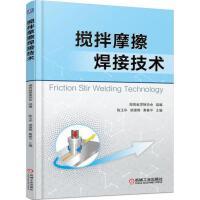 搅拌摩擦焊接技术 机械工业出版社