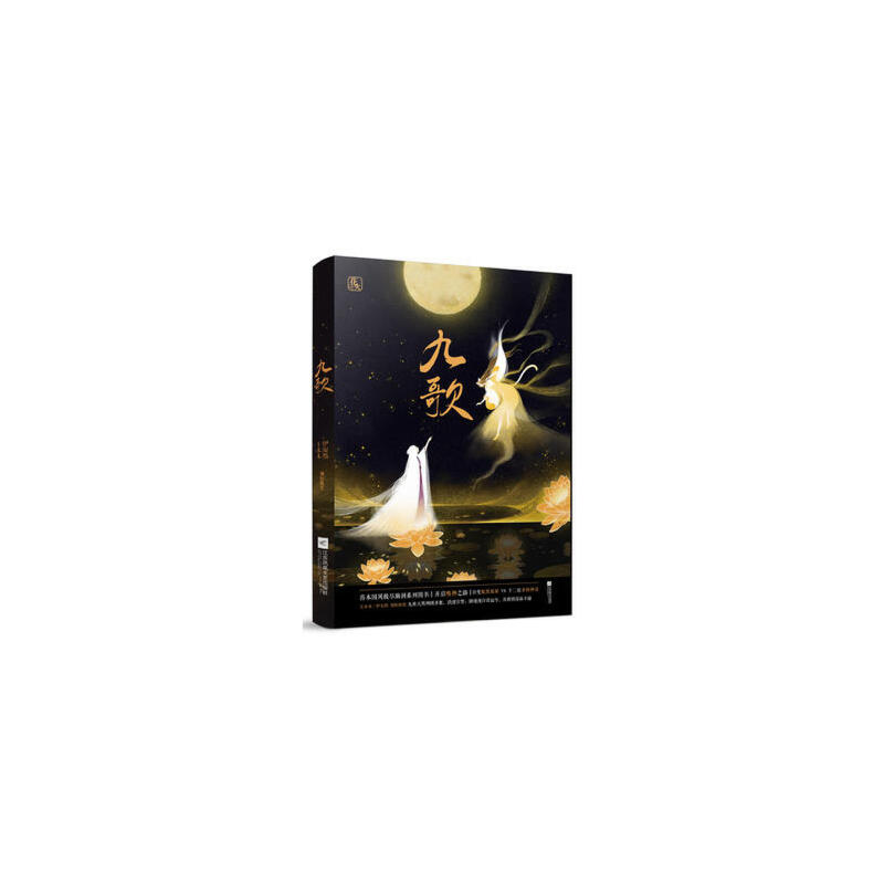 九歌 9787559409867 伊安然 王木木 江苏凤凰文艺出版社 【正版现货,下单即发】有问题随时联系或者咨询在线客服!