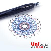 败家实验室 日本三菱UMN-307学生考试中性笔0.5签字黑笔85E替芯