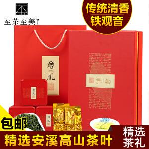 至茶至美 尊礼茶礼 安溪铁观音 清香型特级茶叶 高山乌龙茶 茶叶礼盒装 500g 包邮