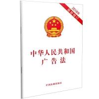 中华人民共和国广告法(2018年*修订)