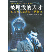 【二手旧书9成新】 被埋没的天才:科学超人尼古拉 特斯拉 (美)切尼 9787229032975 重庆出版社