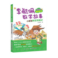 彩图版李毓佩数学故事冒险系列・小眼镜时空历险记