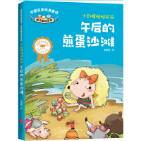 中国名家经典童话 李姗姗魔法童话系列 小刺猬帕帕拉拉 午后的煎蛋沙滩