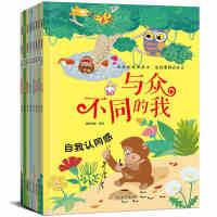 全8册幼儿童情绪管理绘本情商培养绘本发现更棒的自己亲子共读启蒙早教绘本图画书