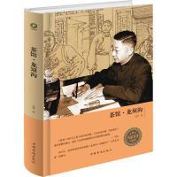 茶馆龙须沟(精装版)儿童文学世界经典名著小说学生课外阅读 原著正版畅销书籍