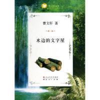 水边的文字屋(曹文轩文集) 曹文轩