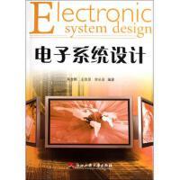 电子系统设计 朱金刚//王效灵//余长宏