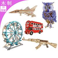 3DIY木质立体拼图激光切割3diy仿真大成人木质制立体拼图手工制作创意模型益智玩具