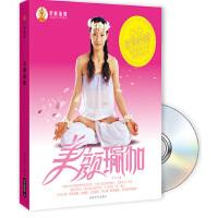 美�瑜伽(附DVD)
