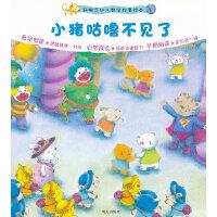 小猪咕噜不见了――新概念幼儿数学故事绘本