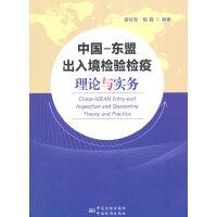 中国-东盟出入境检验检疫理论与实务