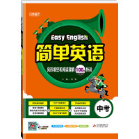 (2018)简单英语 完形填空和阅读理解100篇特训(中考)
