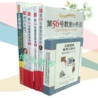 正面管教教师工具卡+第56号教室的奇迹1,2,3,成功无捷径+教室里的正面管教(套装共6册)