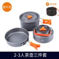 户外套锅野炊锅具野外炊具套装 2-3人野营茶壶便携铝合金套锅 桔色