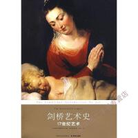 【二手旧书8成新】剑桥艺术史 世纪艺术 梅因斯通 译林出版社 9787544707282