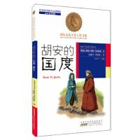 国际安徒生奖大奖书系:胡安的国度(货号:X1) 9787539772745 安徽少年儿童出版社 阿根廷 玛丽亚・特蕾莎