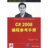 【旧书二手书九成新】C#2008编程参考手册,(美)李 著,薛莹 译,清华大学出版社
