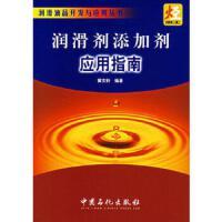 润滑剂添加剂应用指南――润滑油品开发与应用丛书