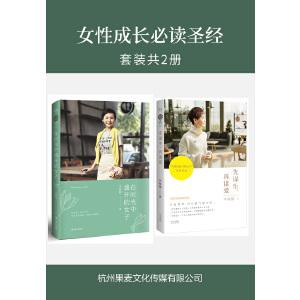 女性成长必读圣经(李筱懿作品套装共2册)