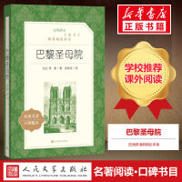 巴黎圣母院 人民文学出版社
