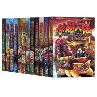 神隐大陆 全套 (共12册) 全集 套装 神隐大陆1-12册 (中国版《哈利波特》,和 查理九世、怪物大师 一样好看!