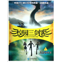 尼斯湖怪兽/校园三剑客 杨鹏
