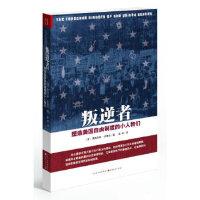 【旧书二手九成新】叛逆者:塑造美国自由制度的小人物们(民众素质不高不是不实行民主的理由,恰好是要实行民主的客观需求)-