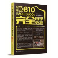 尼康 D810 D800 D800E 完全自学教程宏道研究室 赵云志 北京大学出版社