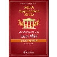 我们的顶级商学院之路:Essay精粹(MBA申请圣经-国内第一本MBA申请作文完全指导手册)