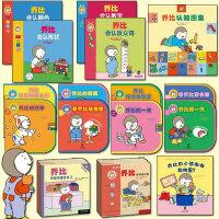 【VIP尊享】 乔比亲子阅读系列(46本)