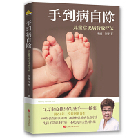 手到病自除:儿童常见病特效疗法