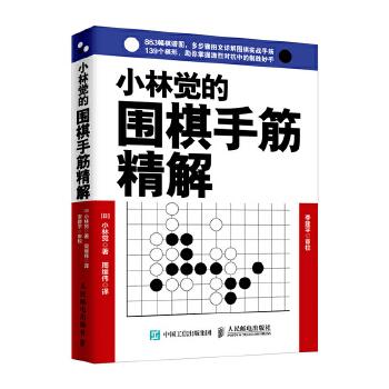小林觉的围棋手筋精解 围棋入门教程 速成围棋 围棋速成 围棋基础教程 围棋入门与提高 零基础学围棋