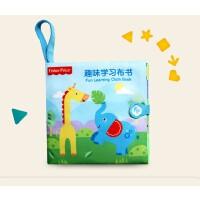 费雪 早教婴儿趣味学习布书宝宝婴儿撕不烂可啃咬0-1-3岁益智玩具