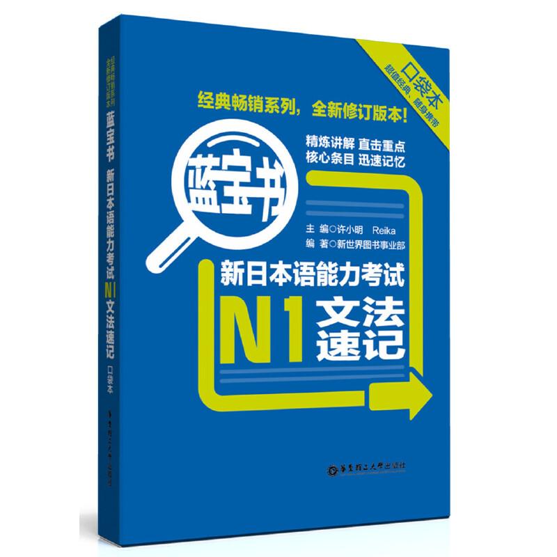 蓝宝书.新日本语能力考试N1文法速记(口袋本) 便携口袋本,随时随地高效速记日语文法!