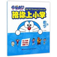 哆啦A梦陪你上小学 数学3