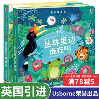 Usborne奇妙发声书 花园里边谁在唱+丛林里边谁在叫全2册 有声音的故事绘本0-3-6岁宝宝益智